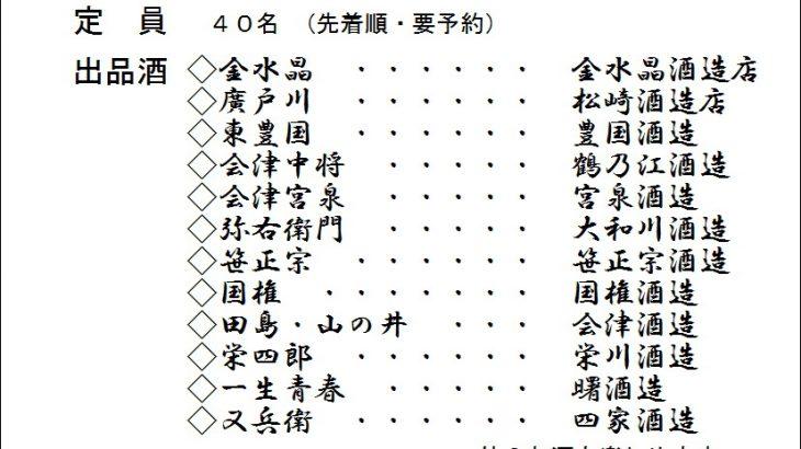 金賞受賞日本一6連覇!  日本酒を楽しむ会inいわき