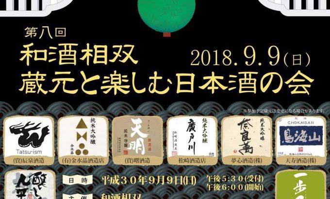 和酒相双  蔵元と楽しむ日本酒の会  第8回   2018 原町