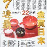 7年連続日本一!福島県の日本酒、全国新酒鑑評会で